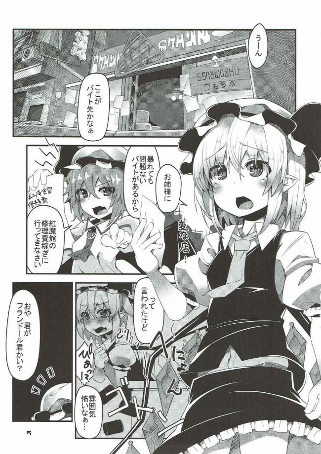 【東方 エロ同人誌】フラントゥーン2【天使の羽】 (3)
