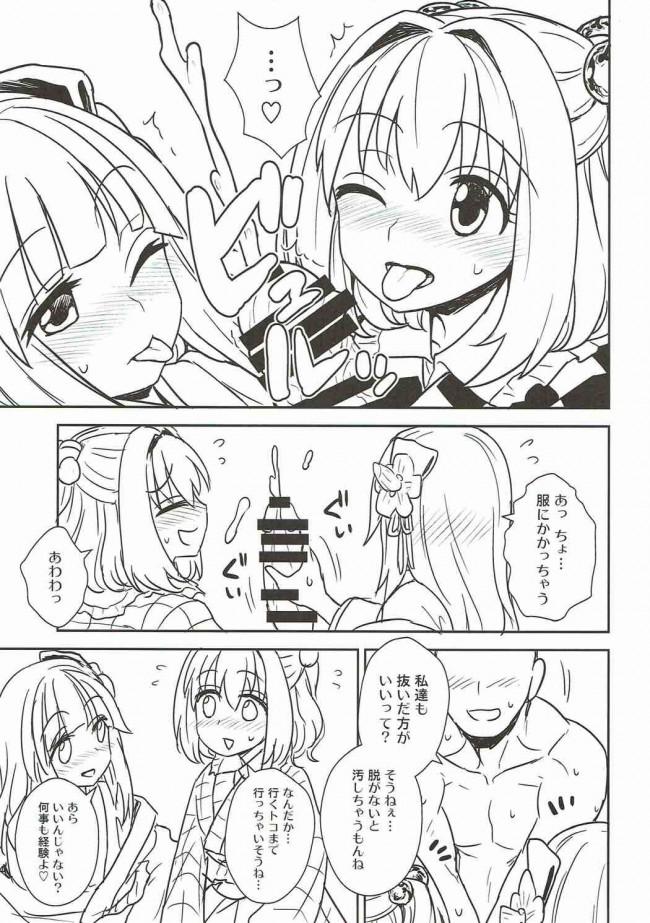 【東方 エロ漫画・エロ同人】阿求と小鈴のいってみようやってみよう (12)