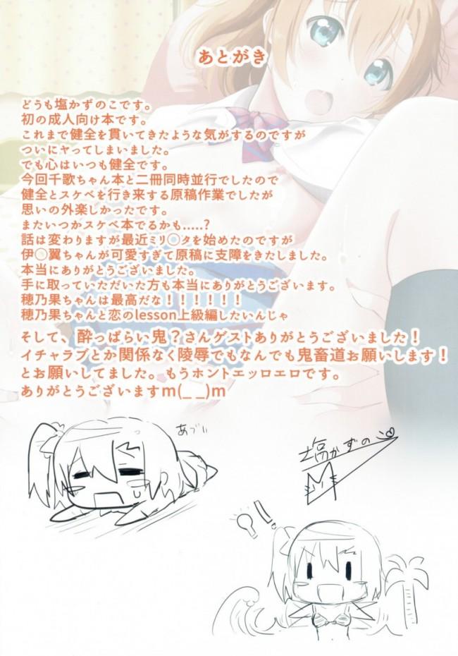 【ラブライブ! エロ漫画・エロ同人】ほのほの汁だくなつやすみ (20)