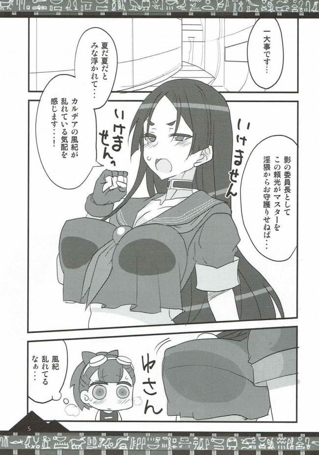 【FGO エロ漫画・エロ同人】カルデアの風紀が乱れる! (3)