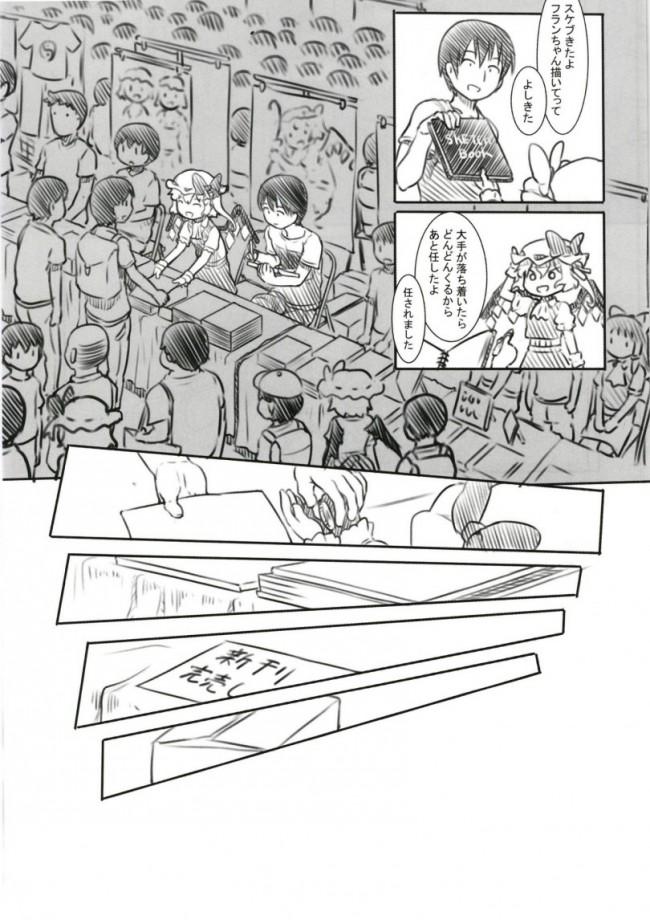 【エロ同人誌 東方】例大祭オフパコ【黒魔法研究所 エロ漫画】 (6)
