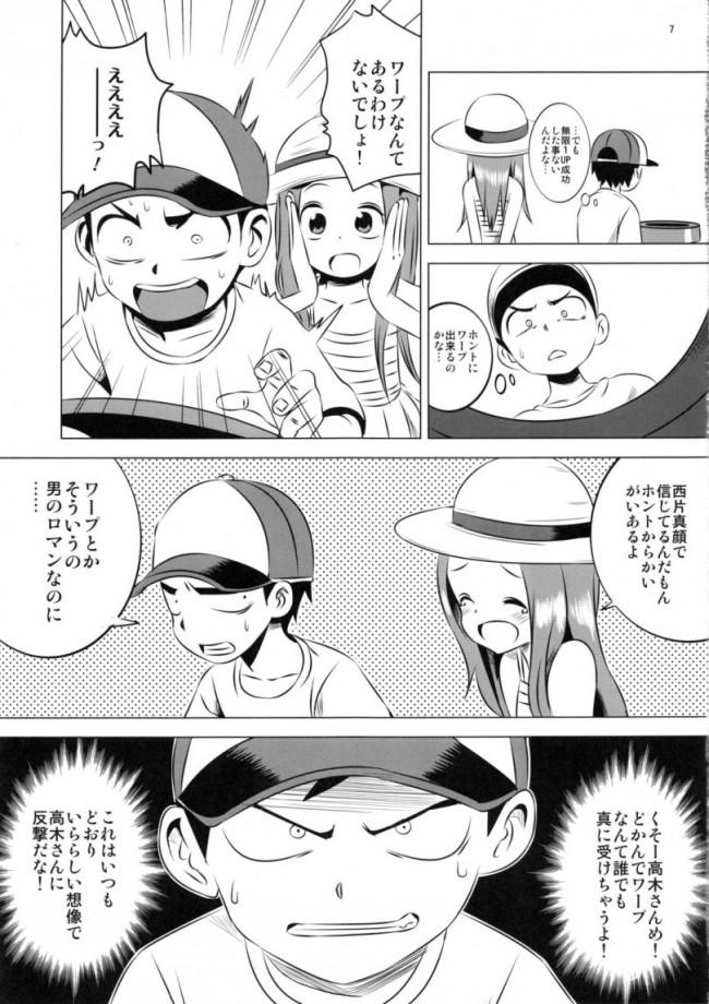 【エロ同人誌 からかい上手の高木さん】今日も西片君は高木さんに見透かされてる4【かこひめのうつわ エロ漫画】 (7)