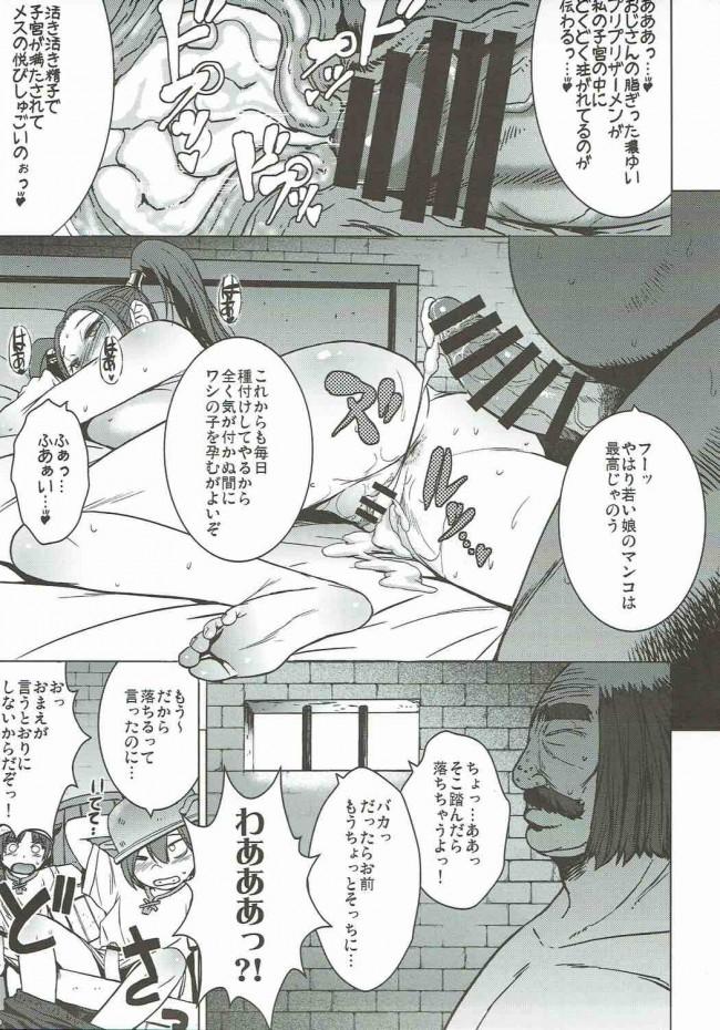 【ドラクエ エロ漫画・エロ同人】私、占い師のおじさんと催眠交尾しちゃいます (22)
