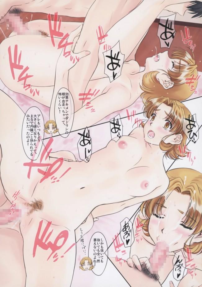 【センチ エロ漫画・エロ同人】Menu:47 今夜はブギーバック (6)