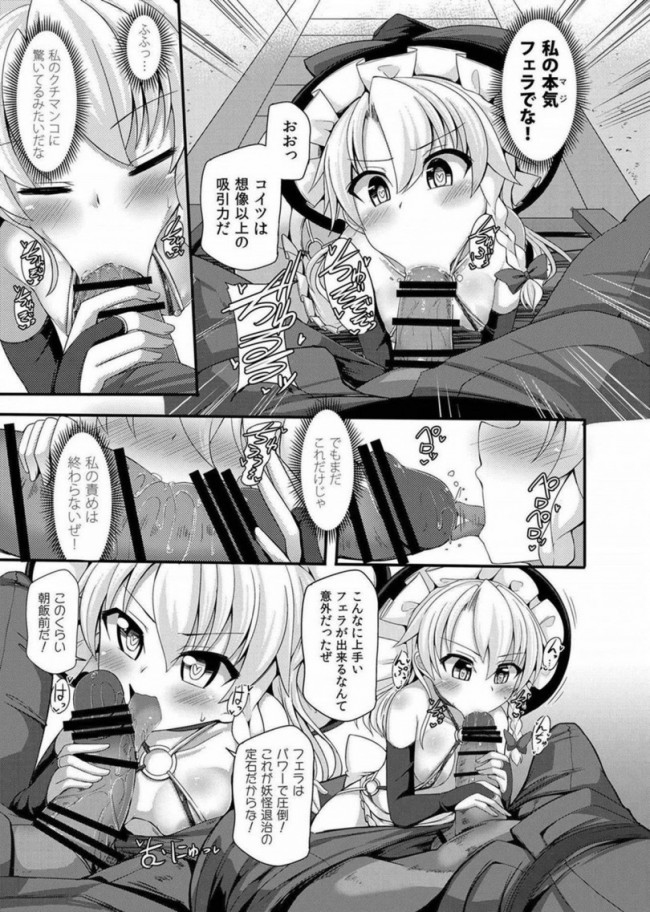 【エロ同人 東方】敗北催淫-霧雨魔理沙編-【エロ漫画】 (11)