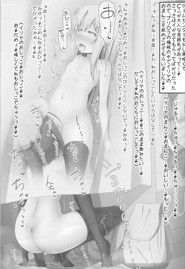 【Fate/kaleid liner プリズマ☆イリヤ エロ漫画・エロ同人】おあそびしょうじょ (6)