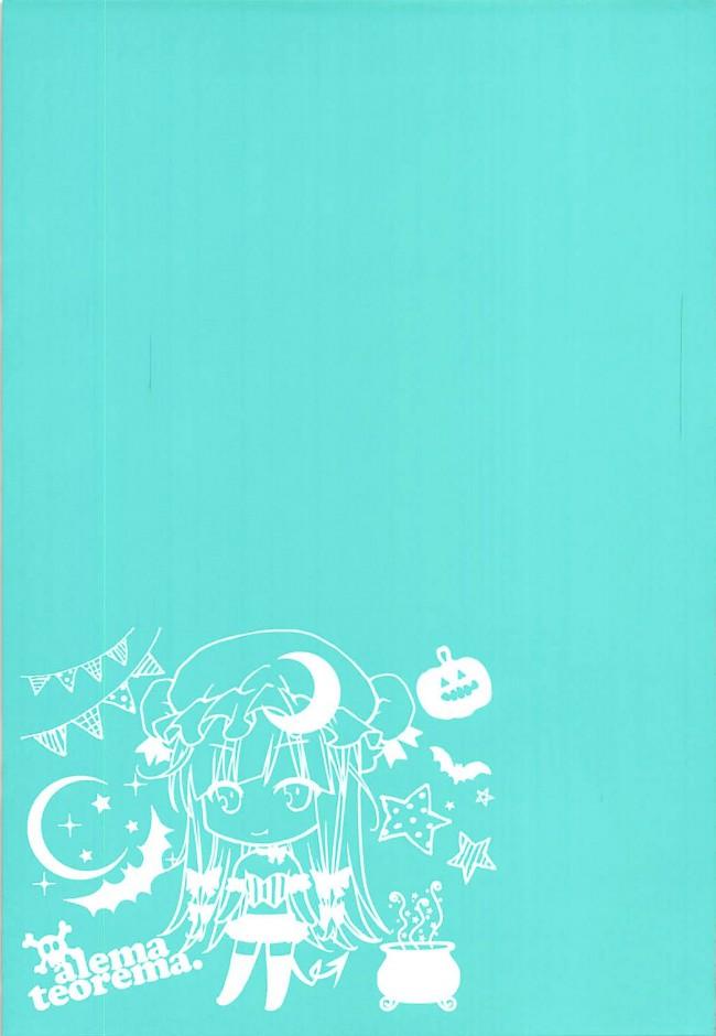 【東方 エロ漫画・エロ同人】GARIGARI 88 (19)