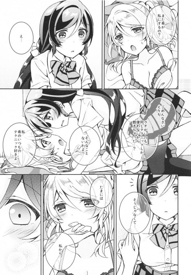 【ラブライブ! エロ漫画・エロ同人】ふたなりせっくす (6)