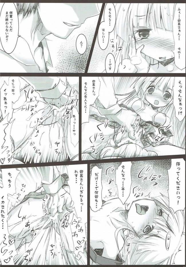 【フラワーナイトガール エロ漫画・エロ同人】ハツかわ (10)