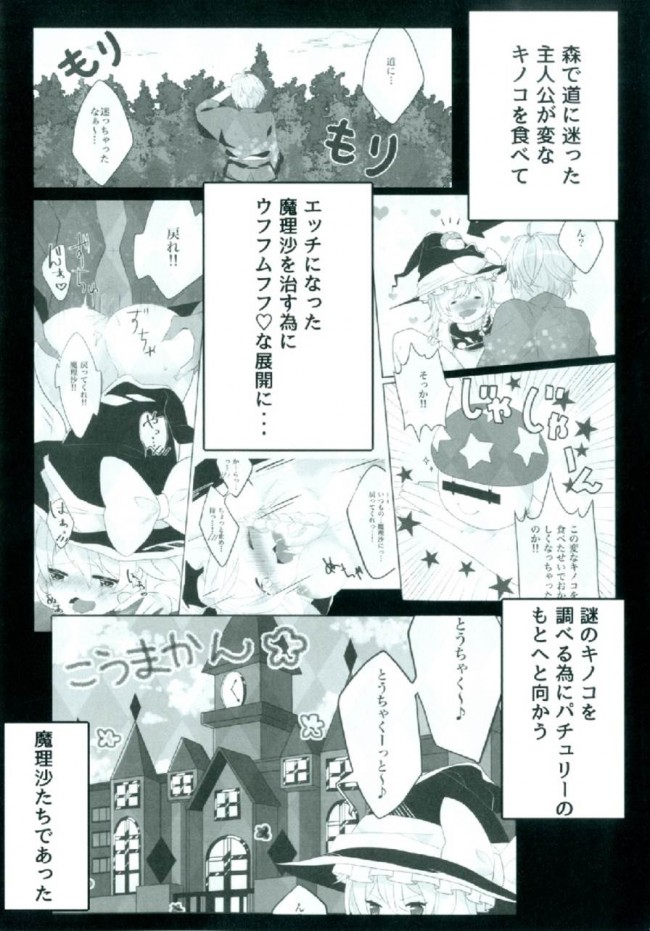 【東方 エロ漫画・エロ同人】えっちな幻想郷~パチュリーとえっちな魔法編~ (3)