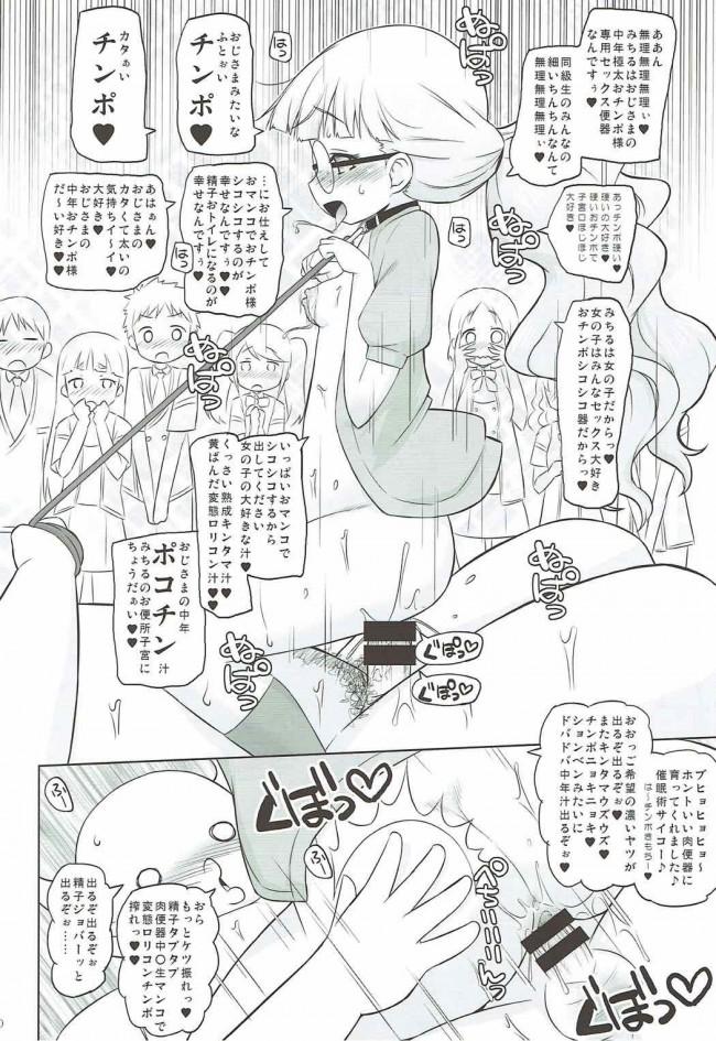 【プリパラ エロ漫画・エロ同人】絶対的催眠 (19)