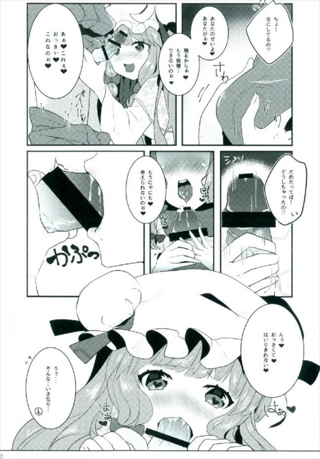 【東方 エロ漫画・エロ同人】えっちな幻想郷~パチュリーとえっちな魔法編~ (10)