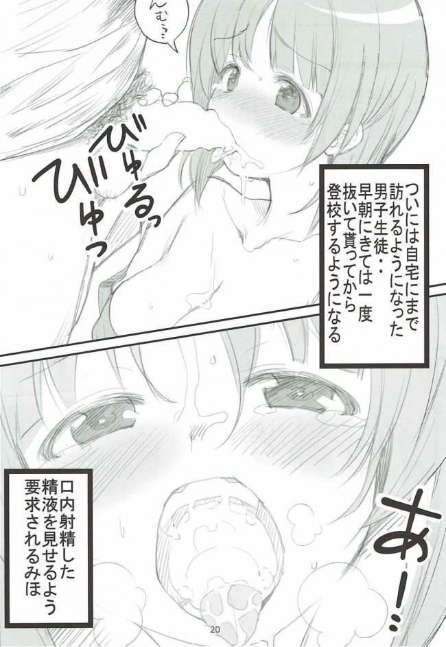 【ガルパン エロ漫画・エロ同人】やさしいふたり (19)
