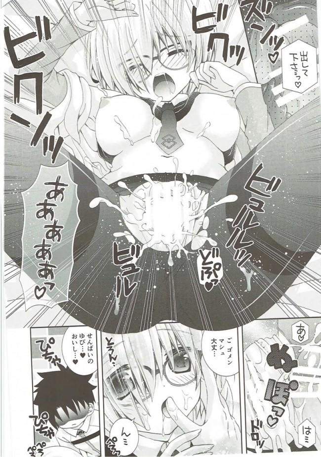 【FGO エロ漫画・エロ同人】せんぱいもっとかまってください (23)