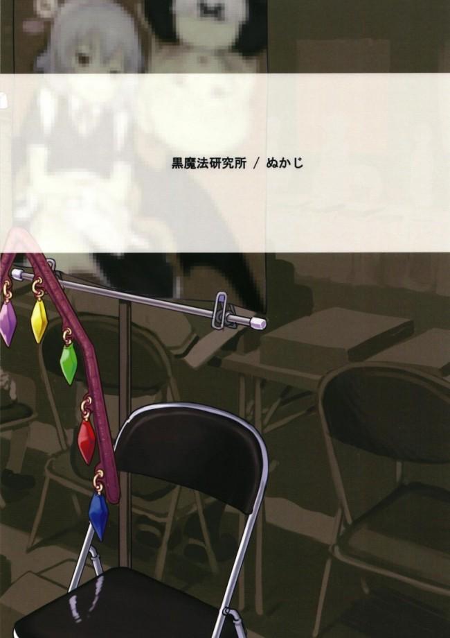 【エロ同人誌 東方】例大祭オフパコ【黒魔法研究所 エロ漫画】 (20)