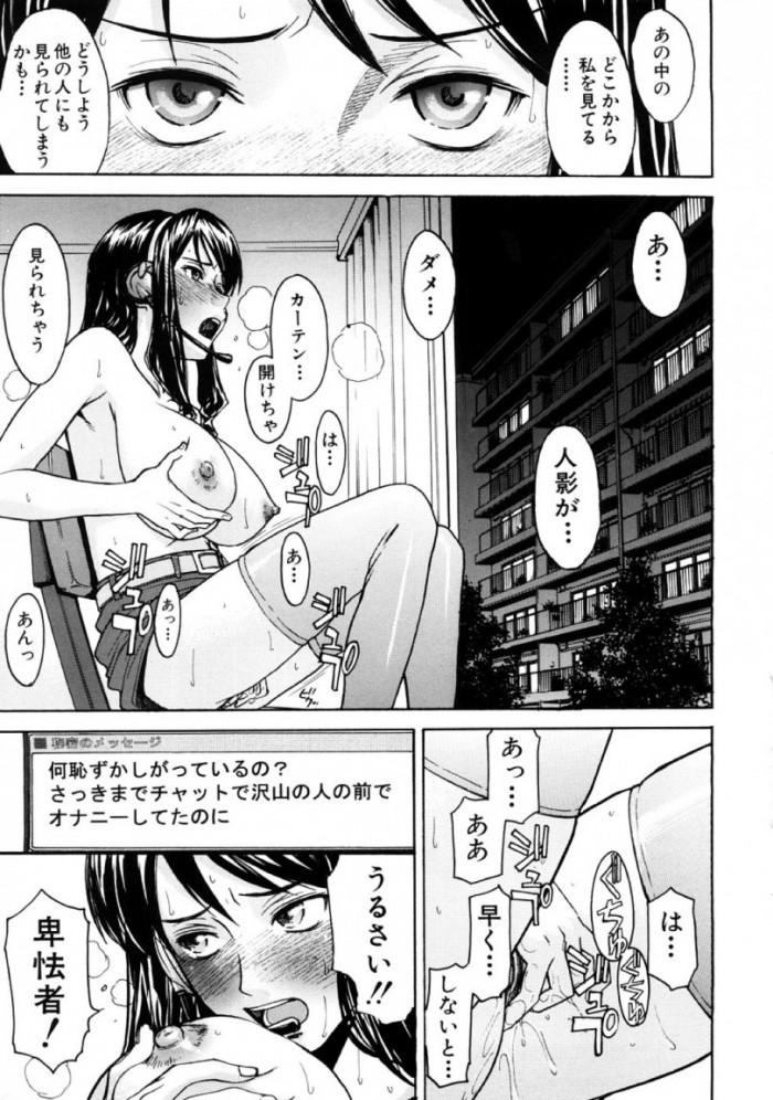 【エロ漫画・エロ同人】弟にエロチャットしてるのバレたから逆レイプして近親相姦SEXする欲求不満すぎる姉wwwwwww (16)