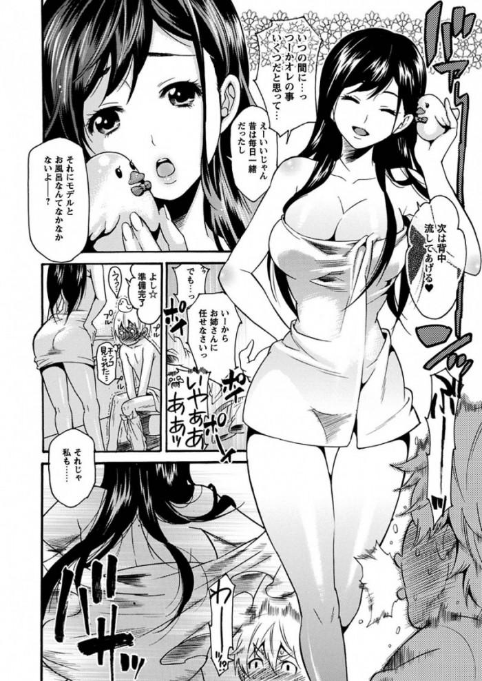 【エロ漫画】学生しながらモデルもしているイトコのお姉さんが足を怪我した俺の見舞いに来てくれてお風呂で体洗ってくれたんだけど、おっぱい押し付けてくるから勃起しちゃってそのままセックスする流れにwwwww (6)