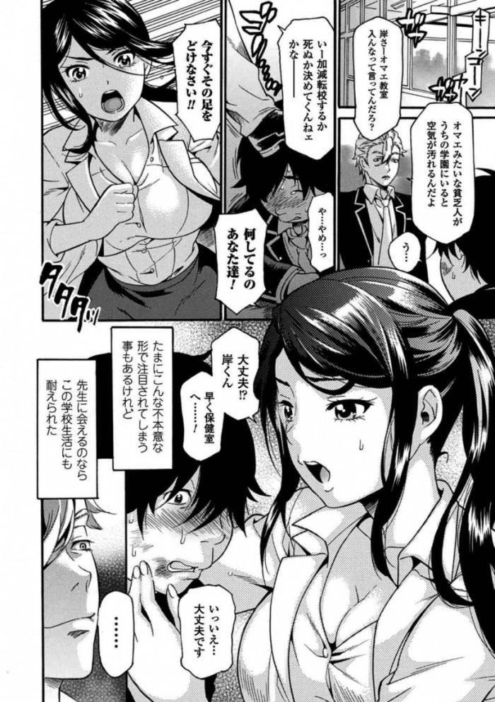 【エロ漫画】美人女教師の莉奈先生の視線を独り占めにしたいがために生物の教科係をしている岸くんだったが、イジメてくる不良に歯向かってしまったがために目の前で莉奈先生が犯されてしまう!媚薬を飲まされた莉奈先生は肉棒でおまんこ一突きされただけで絶頂!キメセクで輪姦されて雌豚性奴隷になってしまったのだ・・・ (2)