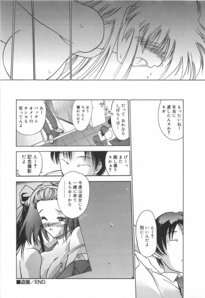 【エロ漫画・エロ同人】レズな巨乳女子校生レイプしてまんこもアナルも処女奪ったった☆ (18)