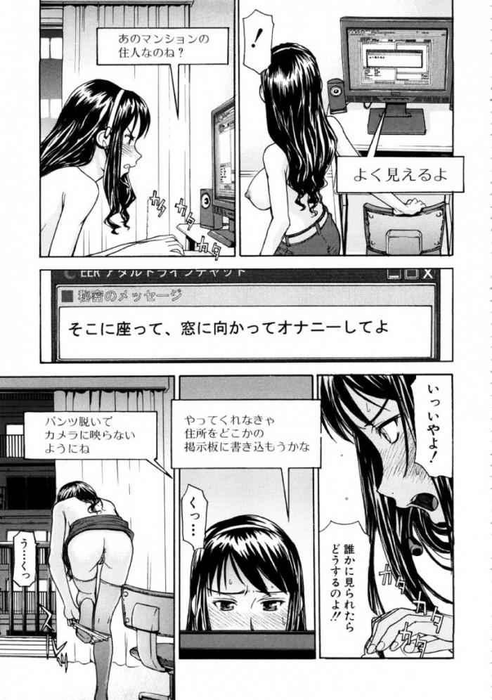 【エロ漫画・エロ同人】弟にエロチャットしてるのバレたから逆レイプして近親相姦SEXする欲求不満すぎる姉wwwwwww (14)