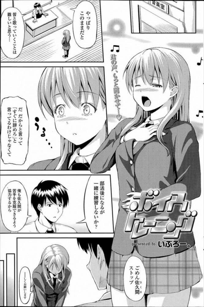 【エロ漫画・エロ同人】「部長のことで頭がいっぱいだからです」恥ずかしがり屋な巨乳女子校生のおまんこはヌレヌレ♡ (1)
