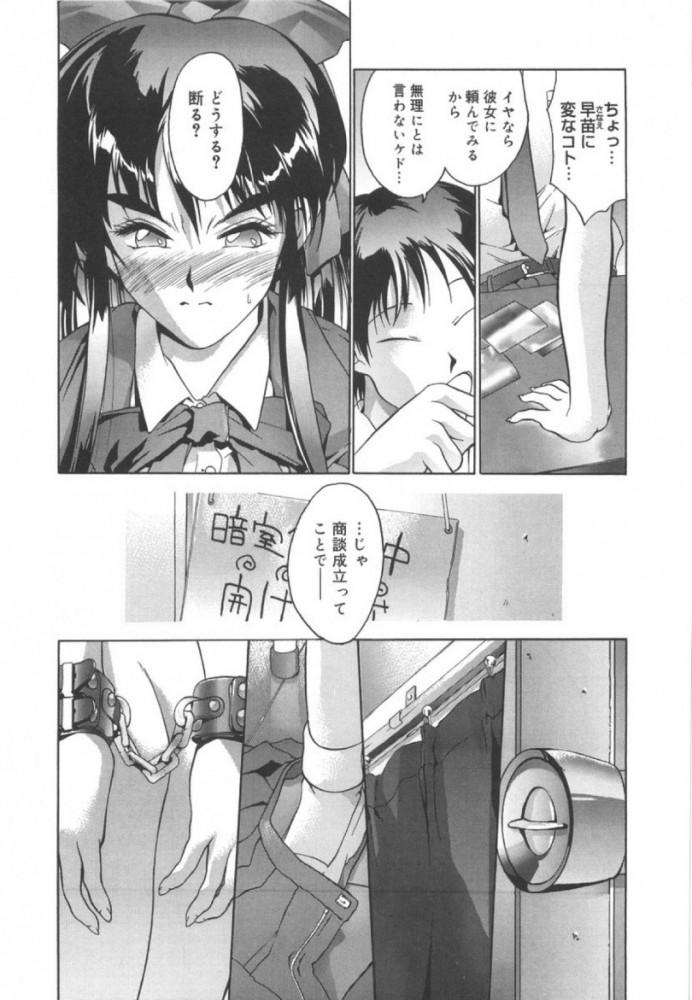 【エロ漫画・エロ同人】レズな巨乳女子校生レイプしてまんこもアナルも処女奪ったった☆ (5)
