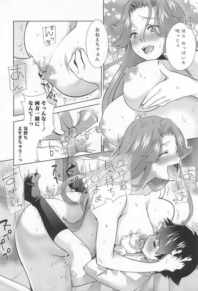 【エロ漫画】巨乳なお姉さんがショタにマッサージさせてお尻のほうまで触らせたら変態扱いしておねショタセックスに持ち込むwwwwショタチンポおまんこに咥えこんで中出しさせちゃうぞwww (10)