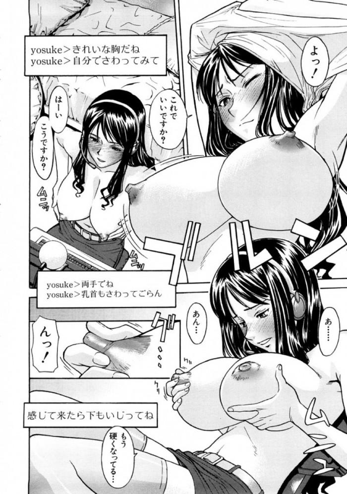 【エロ漫画・エロ同人】弟にエロチャットしてるのバレたから逆レイプして近親相姦SEXする欲求不満すぎる姉wwwwwww (9)