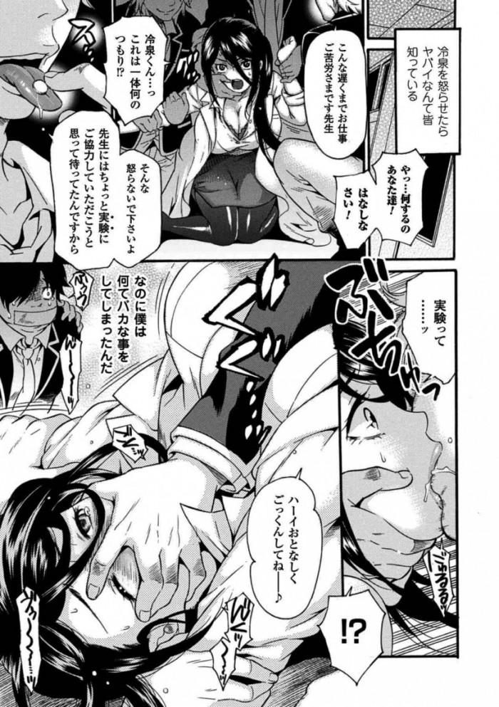 【エロ漫画】美人女教師の莉奈先生の視線を独り占めにしたいがために生物の教科係をしている岸くんだったが、イジメてくる不良に歯向かってしまったがために目の前で莉奈先生が犯されてしまう!媚薬を飲まされた莉奈先生は肉棒でおまんこ一突きされただけで絶頂!キメセクで輪姦されて雌豚性奴隷になってしまったのだ・・・ (5)