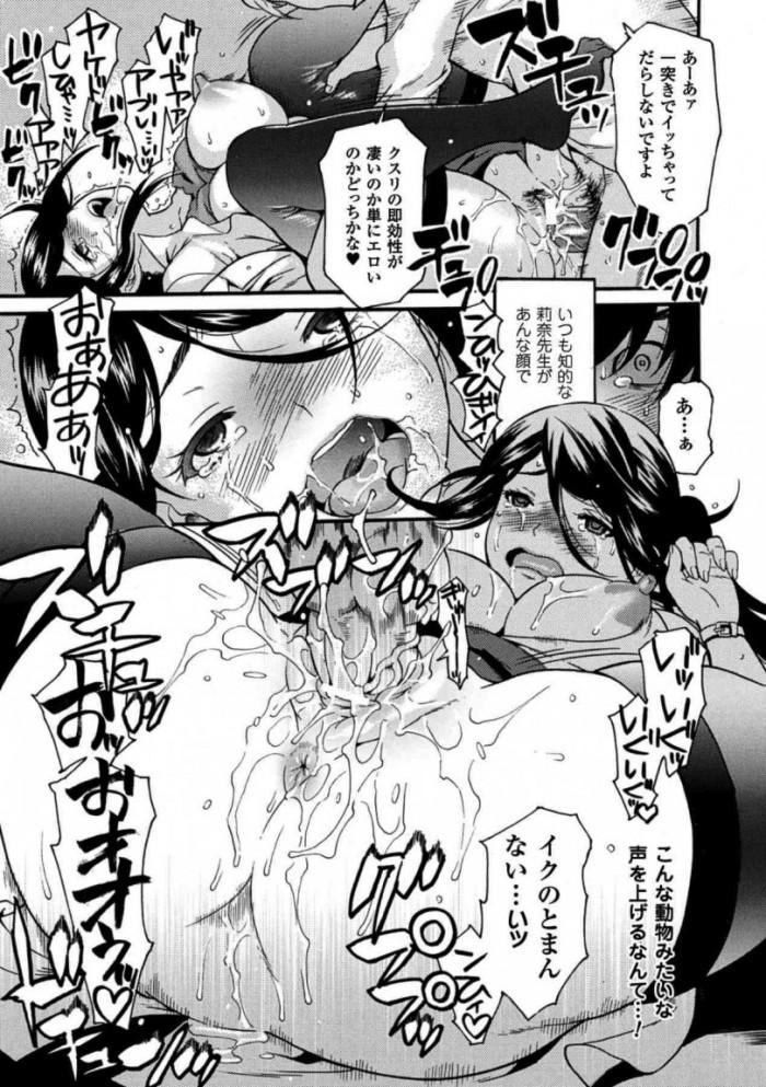 【エロ漫画】美人女教師の莉奈先生の視線を独り占めにしたいがために生物の教科係をしている岸くんだったが、イジメてくる不良に歯向かってしまったがために目の前で莉奈先生が犯されてしまう!媚薬を飲まされた莉奈先生は肉棒でおまんこ一突きされただけで絶頂!キメセクで輪姦されて雌豚性奴隷になってしまったのだ・・・ (9)