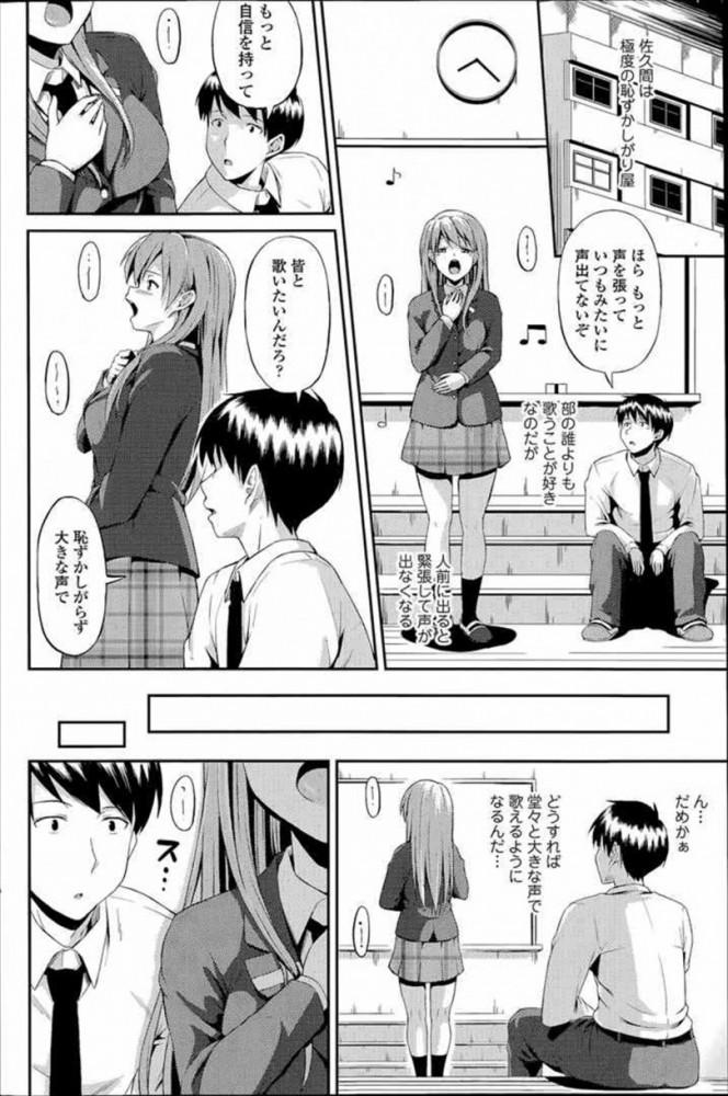 【エロ漫画・エロ同人】「部長のことで頭がいっぱいだからです」恥ずかしがり屋な巨乳女子校生のおまんこはヌレヌレ♡ (2)