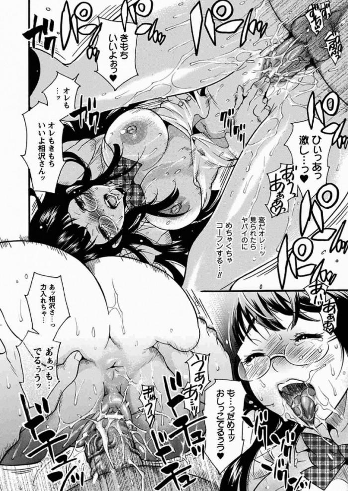 【エロ漫画・エロ同人】アラワなカノジョ (18)