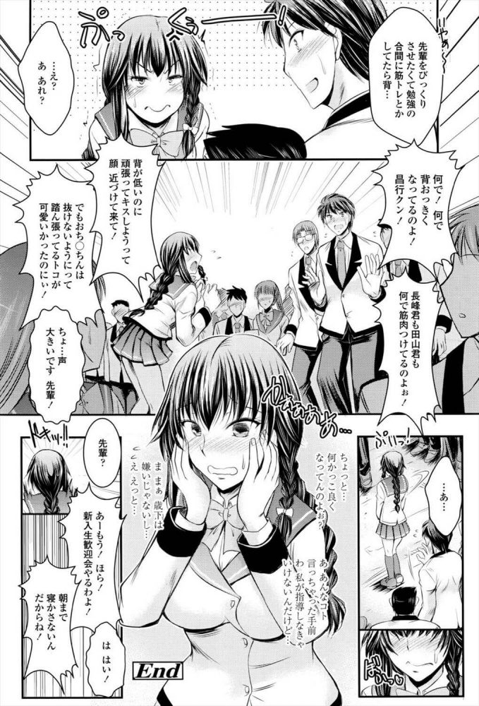 【エロ漫画】新人姦誘【タケイツカサ エロ同人】 (24)