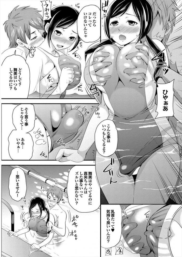 【エロ漫画】水着のお姫サマ【シュガーミルク エロ同人】 (7)