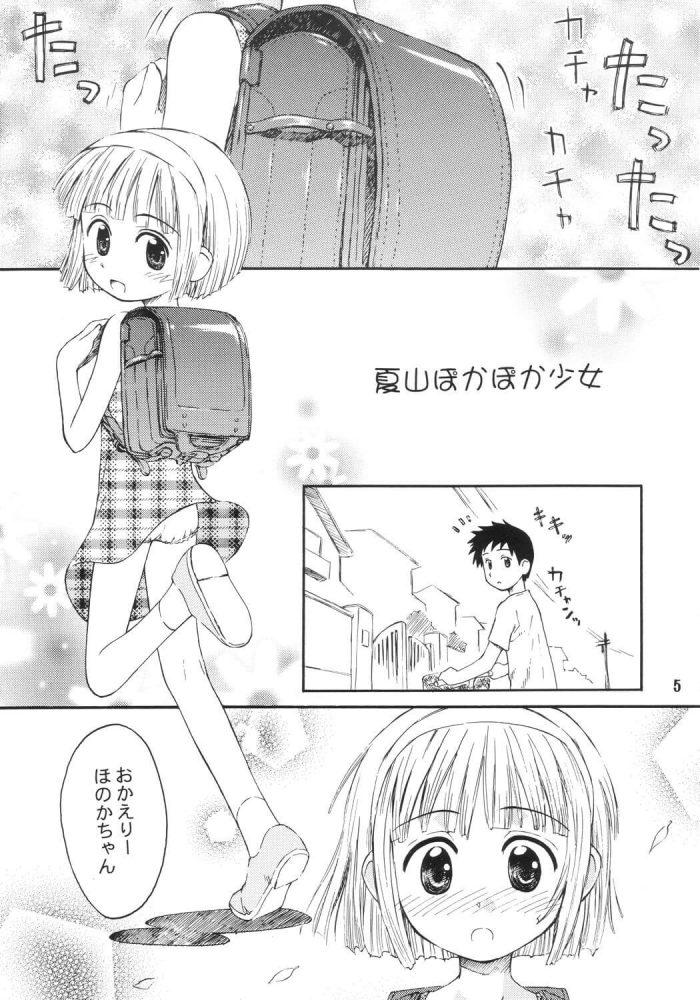 【エロ漫画】ぶるまりーた2003【じどー筆記 エロ同人】 (4)