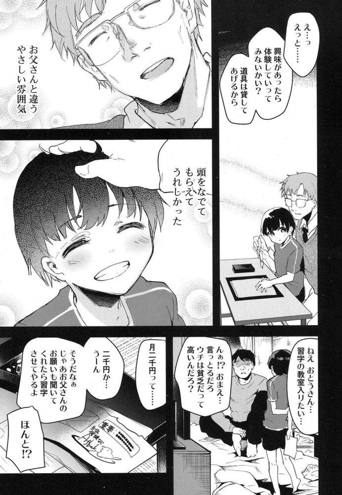 【エロ漫画】性長記録 前・後編【しまじ エロ同人】 (10)