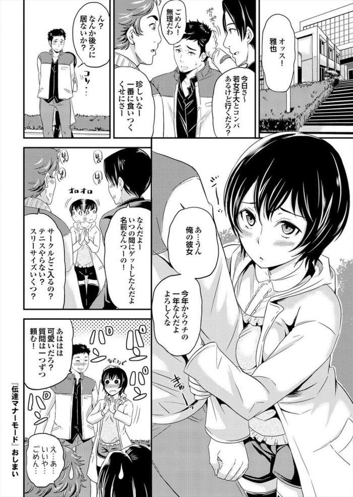 【エロ漫画】伝達♡マナーモード【シュガーミルク エロ同人】 (18)