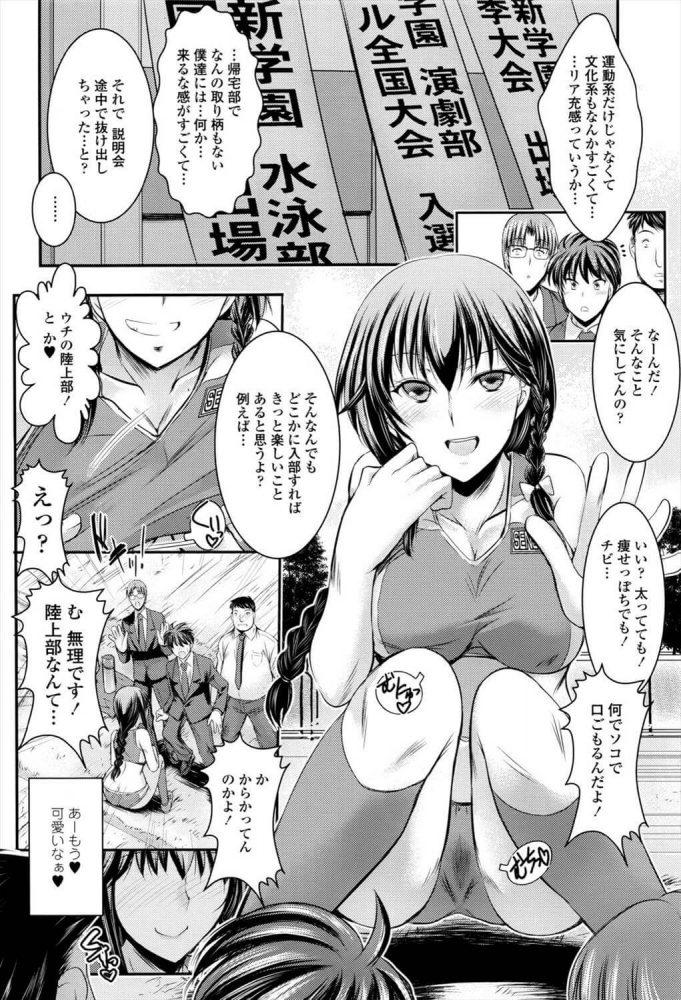 【エロ漫画】新人姦誘【タケイツカサ エロ同人】 (4)