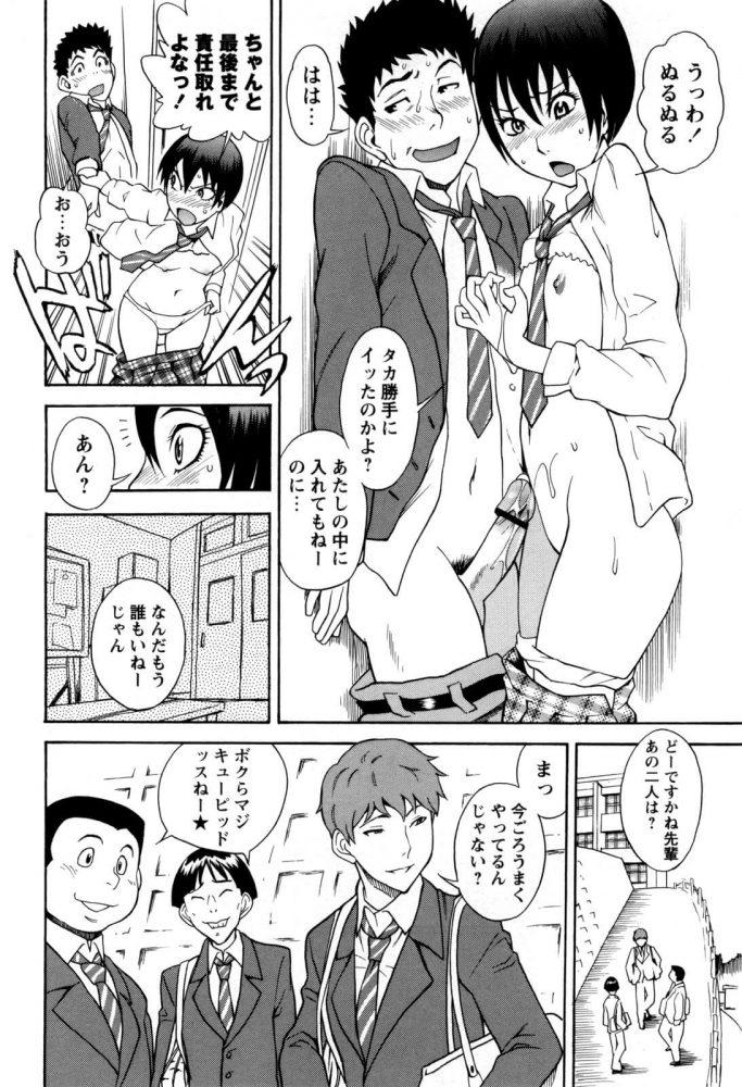 【エロ漫画】男の娘じゃないしっ!!【しでん晶 エロ同人】 (14)