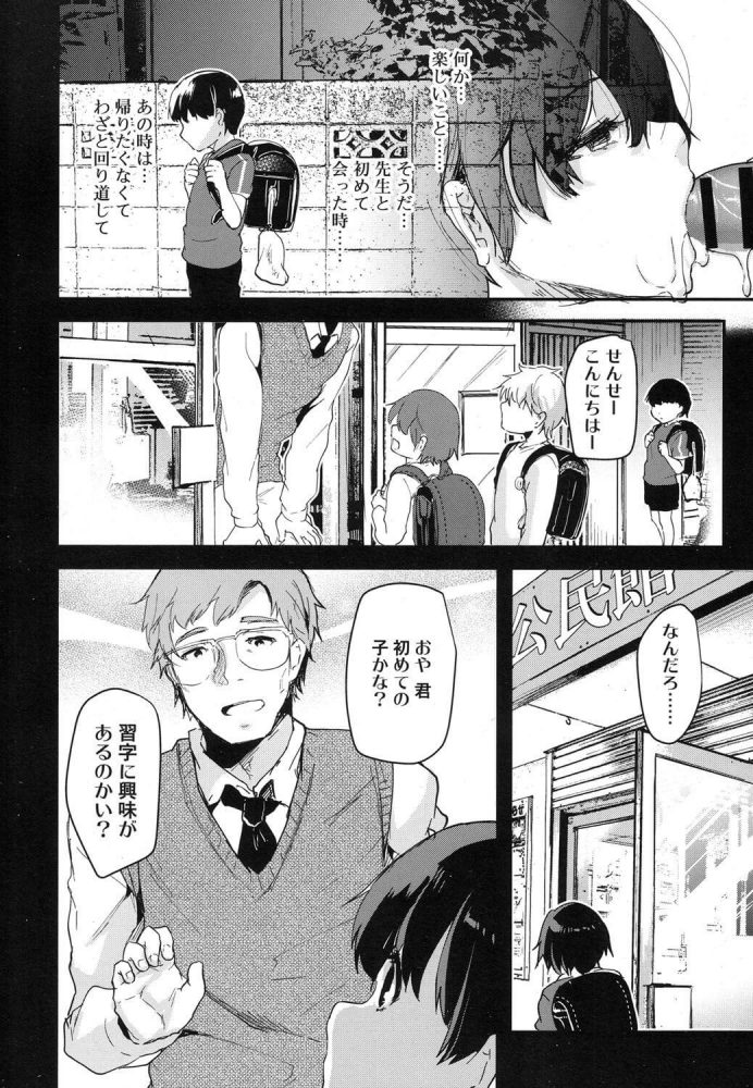 【エロ漫画】性長記録 前・後編【しまじ エロ同人】 (9)