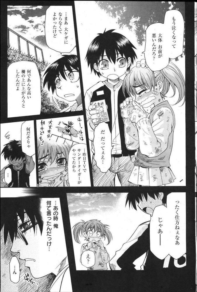 【エロ漫画】はづきチャレンジ!【シヒラ竜也 エロ同人】 (7)