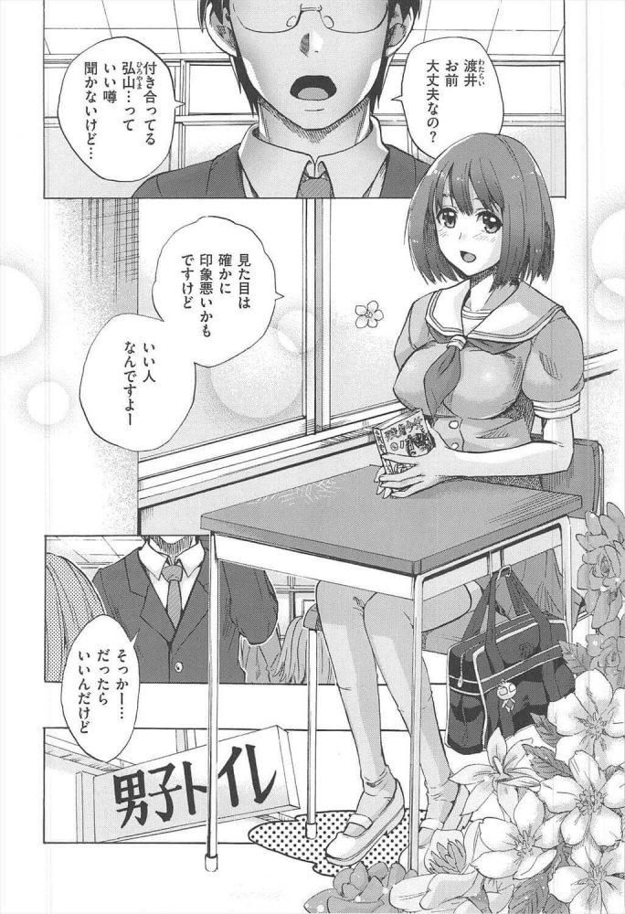 【エロ漫画】シッカリしなきゃ 全2話【たけのこ星人 エロ同人】 (2)