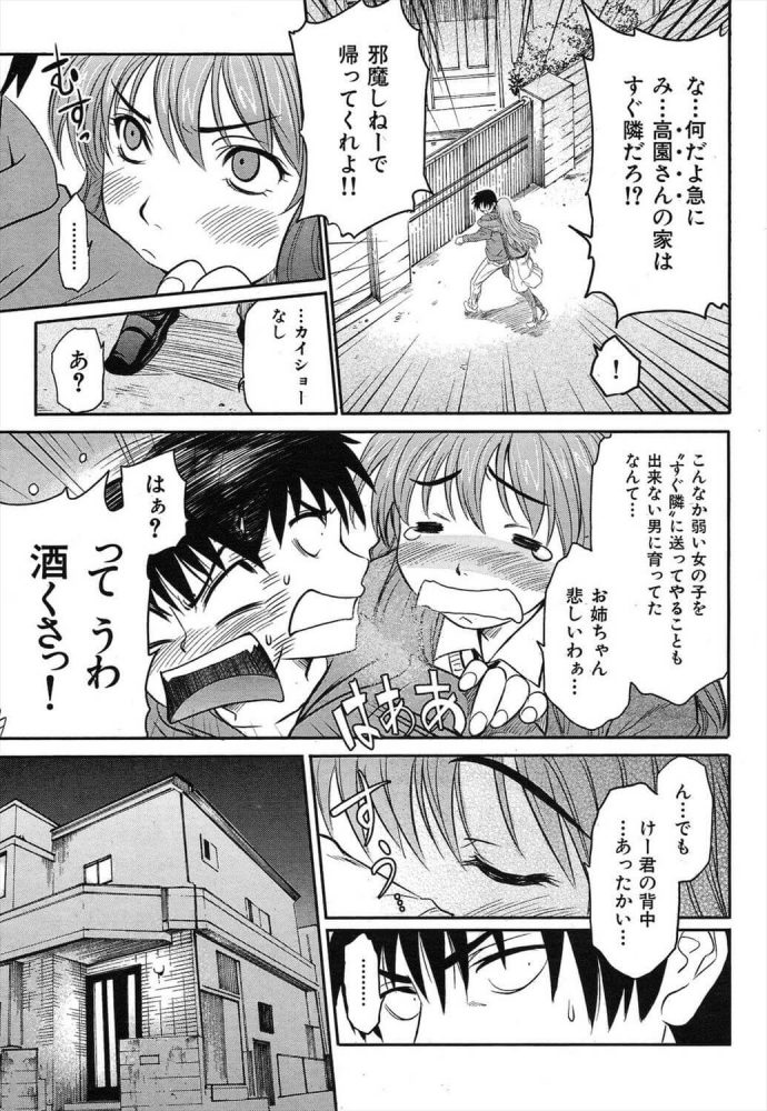 【エロ漫画】未完の薔薇【シヒラ竜也 エロ同人】 (7)
