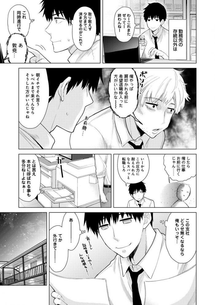 【エロ漫画】ノラネコ少女との暮らしかた 第11話【シイナ エロ同人】