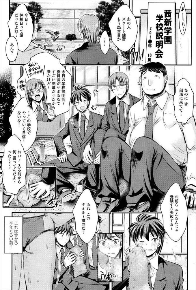 【エロ漫画】新人姦誘【タケイツカサ エロ同人】 (1)