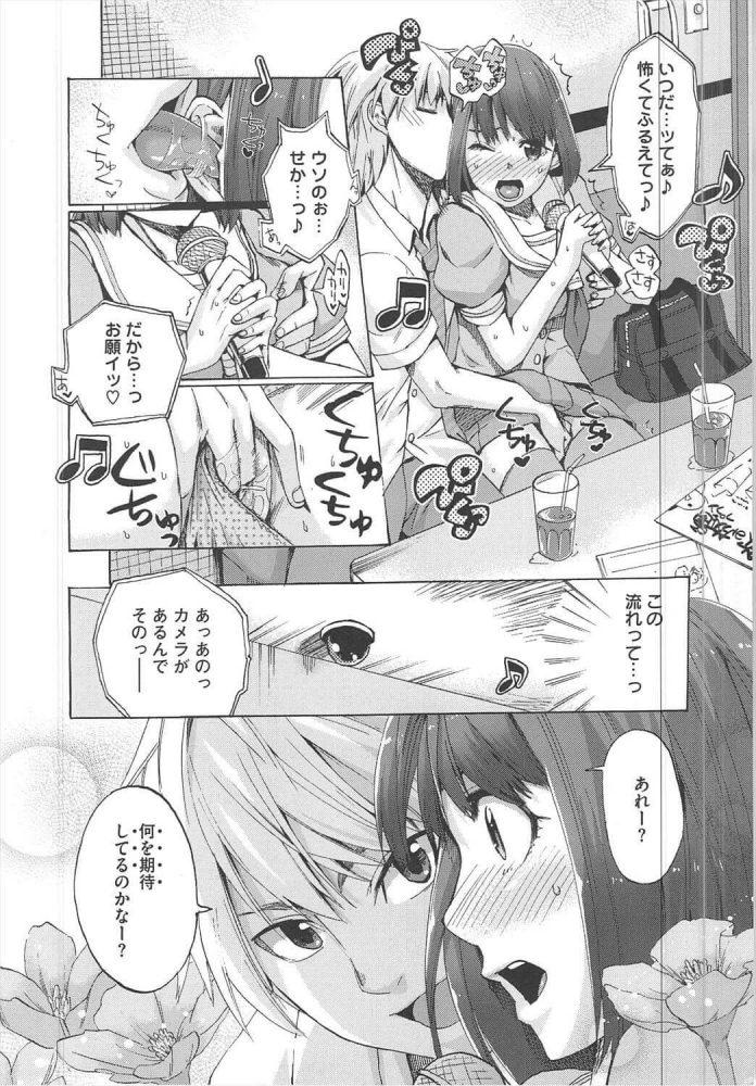 【エロ漫画】シッカリしなきゃ 全2話【たけのこ星人 エロ同人】 (22)