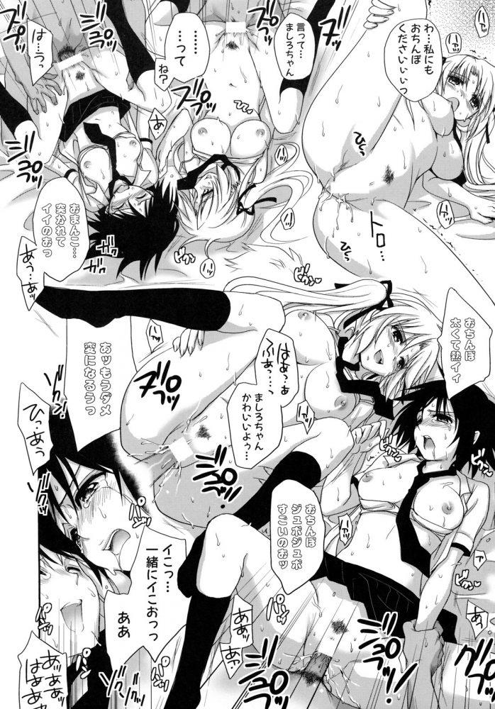 【エロ漫画】おともだち【たくみなむち エロ同人】 (18)