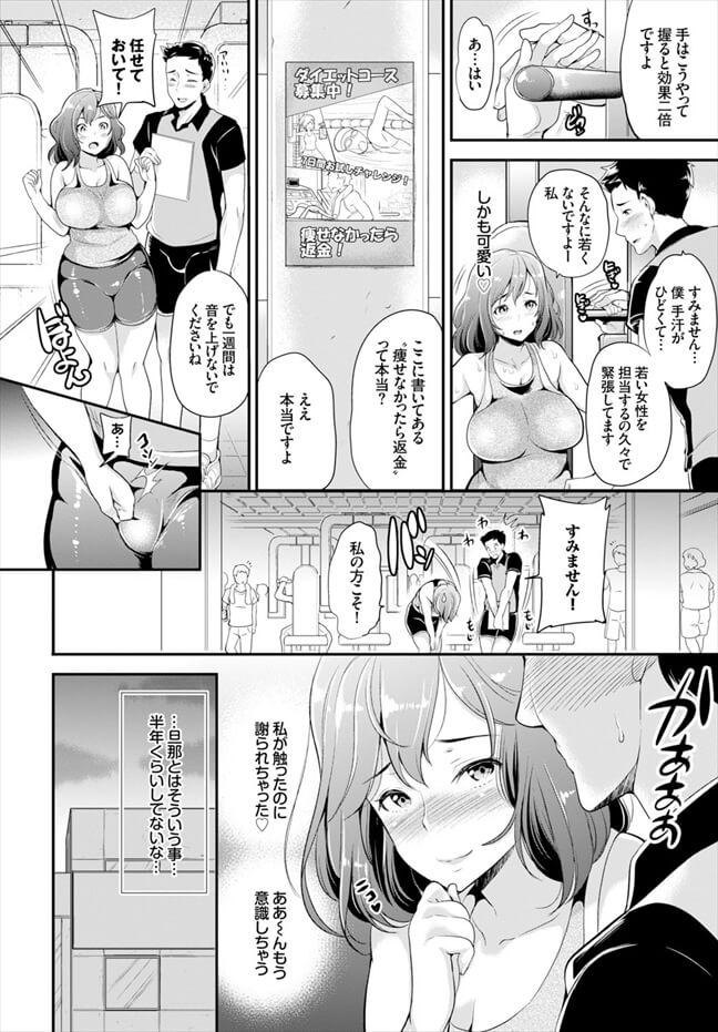 【エロ漫画】快感インターバル【シュガーミルク エロ同人】 (2)