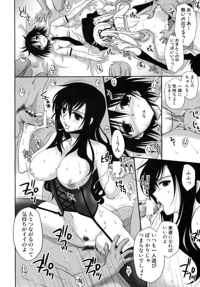 【エロ漫画】おともだち【たくみなむち エロ同人】 (16)