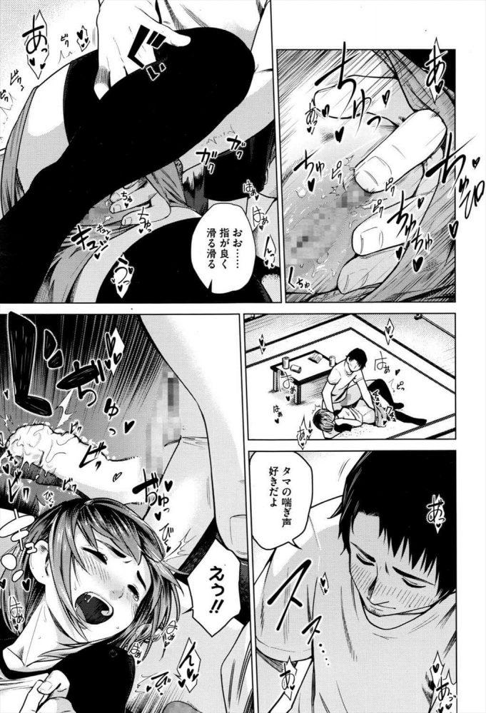 【エロ漫画】感謝罪。【しはちろ エロ同人】 (7)
